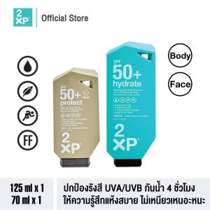 2XP Hydrate Lotion 125ml คู่ Protect clear 70ml