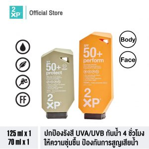 2XP Perform Lotion 125ml คู่ Protect clear 70ml